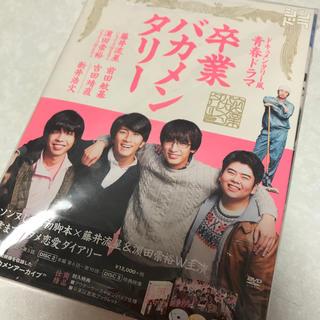 ジャニーズウエスト(ジャニーズWEST)の卒業バカメンタリー DVD-BOX(TVドラマ)