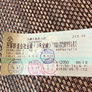 ジェイアール(JR)の青春18きっぷ 1回(鉄道乗車券)