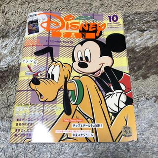 ディズニー(Disney)のディズニーファン 10月号(趣味/スポーツ)