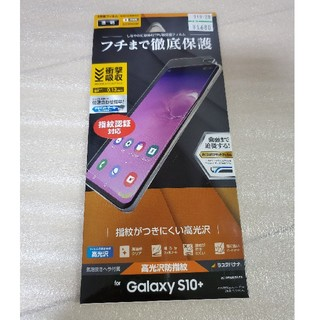 ギャラクシー(Galaxy)のGALAXY S10+ 保護フィルム(保護フィルム)