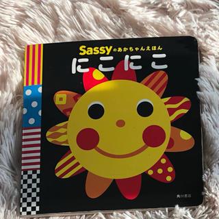 サッシー(Sassy)の大人気 サッシー にこにこ 絵本(絵本/児童書)