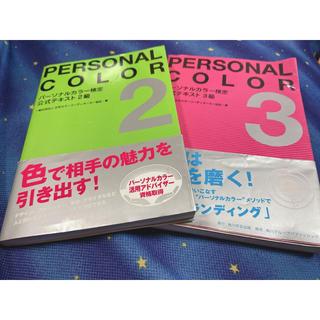カドカワショテン(角川書店)のパーソナルカラー検定 公式テキスト2級 3級(2冊セット)(資格/検定)