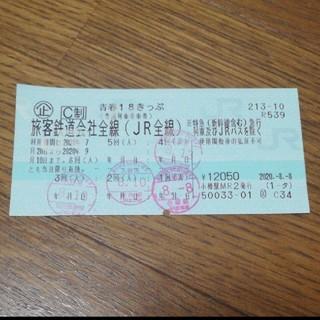 青春18きっぷ残り1回(鉄道乗車券)
