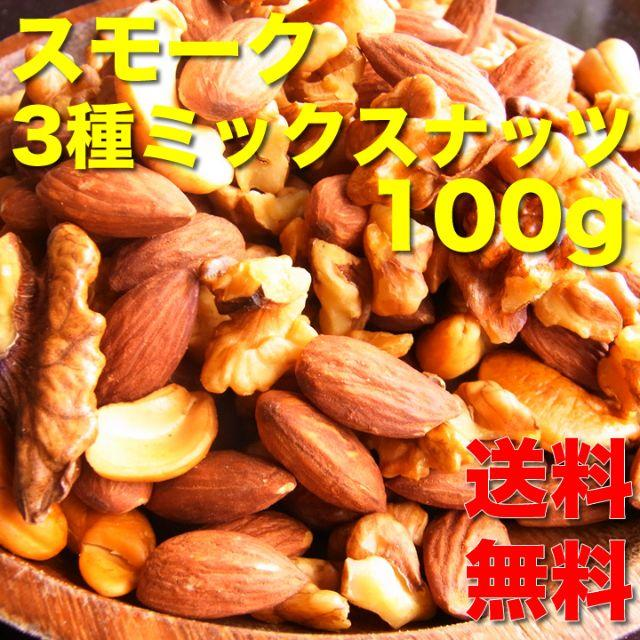 【送料無料】ナッツ3種のスモーク100グラム 食品/飲料/酒の加工食品(その他)の商品写真