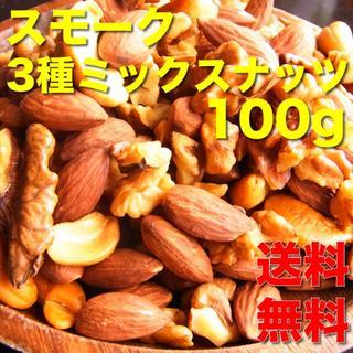 【送料無料】ナッツ3種のスモーク100グラム(その他)