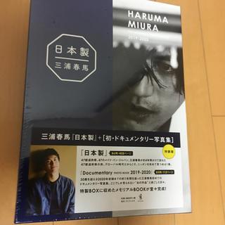 ワニブックス(ワニブックス)の三浦春馬 日本製+photobook(男性タレント)