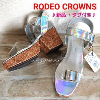 ロデオクラウンズ(RODEO CROWNS)の~9/13まで★SLVクリアサンダル♡RODEO CROWNS ロデオクラウンズ(サンダル)
