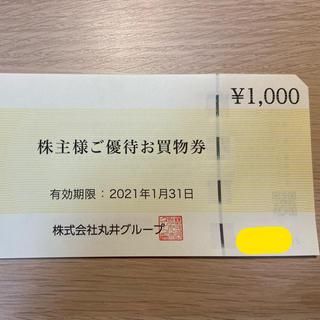 マルイ(マルイ)のマルイ 株主優待券 1000 円分(ショッピング)