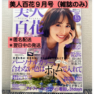 カドカワショテン(角川書店)の美人百花9月号(雑誌のみ)(ファッション)