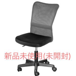 【新品未使用】オフィスチェア(オフィスチェア)