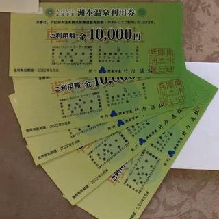 洲本温泉利用券 15000円分 令和4年11月末まで ホテルニューアワジ(その他)