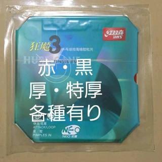 卓球ラバー☆NEOキョウヒョウ3新品(卓球)