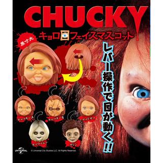 タカラトミーアーツ(T-ARTS)のCHUCKY   チャッキー  キョロ目フェイスマスコット 全5種セット(SF/ファンタジー/ホラー)