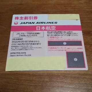 JAL(日本航空) - 日本航空JAL 株主優待券 割引券1枚