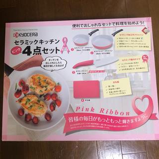 キョウセラ(京セラ)の[未使用] ピンクが可愛い♡ 京セラ セラミックキッチン4点セット(鍋/フライパン)