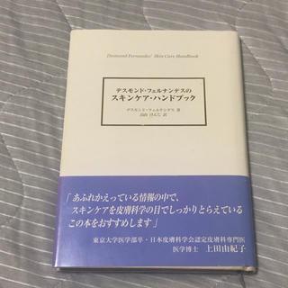 ドクターフェルナンデス の本(健康/医学)