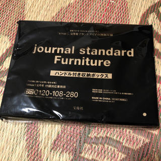 ジャーナルスタンダード(JOURNAL STANDARD)のスマート 9月号 付録 ジャーナルスタンダード 収納ボックス(トートバッグ)