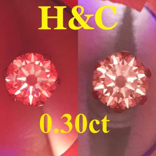 合計0.30ct 綺麗なダイヤモンドスタッドピアス 一粒ピアス(ピアス)