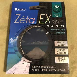 ケンコー(Kenko)のKenko Zeta EX サーキュラーPL 58mm フィルター(その他)