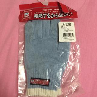 ミズノ(MIZUNO)の☆未使用☆ミズノ ニット手袋(手袋)