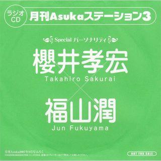 非売品ラジオCD 月刊Asukaステーション3(声優/アニメ)