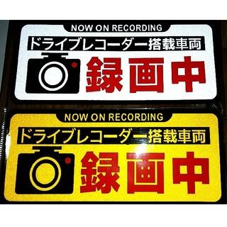 2枚組 ドライブレコーダー ドラレコ 録画中 ステッカー マグネット式(ステッカー)