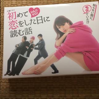 初めて恋をした日に読む話 DVD-BOX DVD(TVドラマ)
