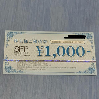 SFPホールディングス株式会社 株主優待券(レストラン/食事券)