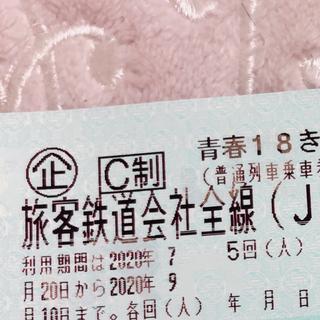青春18きっぷ4回分⭐︎最終値下げ(鉄道乗車券)