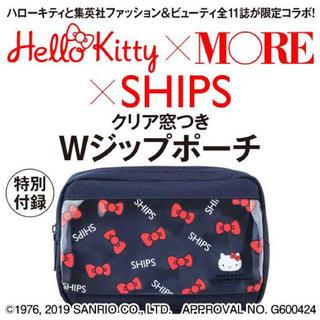 シップス(SHIPS)のHello  Kitty×SHIPS クリア窓つきWジップポーチ 付録(ポーチ)