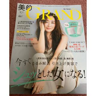 美的グラン 雑誌(美容)
