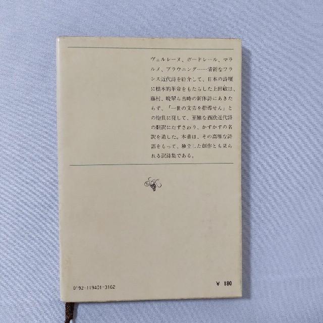 海潮音 上田敏訳詩集の通販 by 値段交渉OK|ラクマ