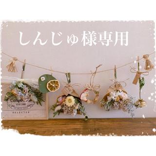 しんじゅ様専用商品(ドライフラワー)