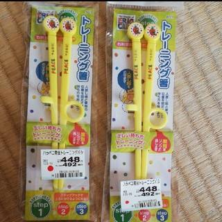 美品トレーニング箸セット(カトラリー/箸)