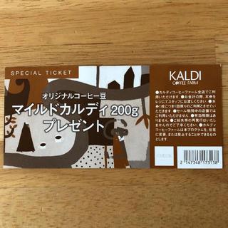 カルディ(KALDI)のカルディ スペシャル チケット(フード/ドリンク券)