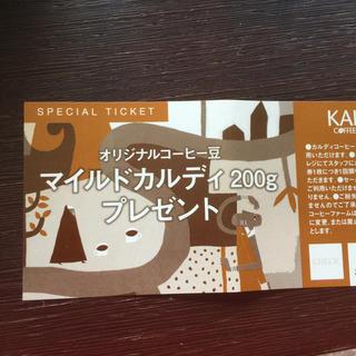 カルディ(KALDI)のカルディ チケット コーヒー  コーヒー豆 引換券(フード/ドリンク券)