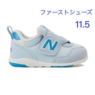 ニューバランス(New Balance)の【新品】ニューバランス 靴 ベビー ファーストシューズ 11.5 IT313F(スニーカー)