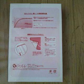 シャルレ(シャルレ)の新品未使用シャルレピロ-パッドRA111(シーツ/カバー)