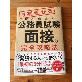 カドカワショテン(角川書店)の9割受かる公務員試験面接の完全攻略法(資格/検定)