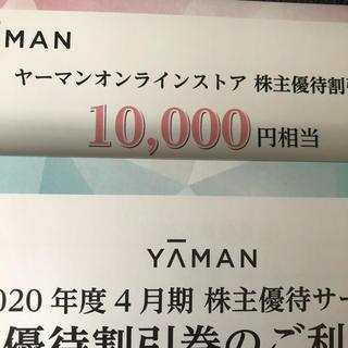 YA-MAN - ヤーマン オンラインストア株主優待割引券