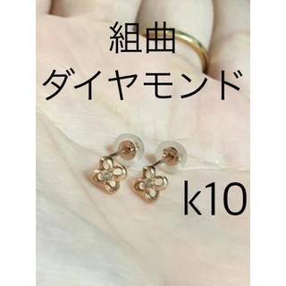 クミキョク(kumikyoku(組曲))の組曲 k10 ダイヤモンド ピアス(ピアス)