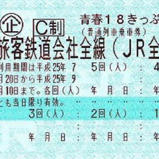 ジェイアール(JR)の青春18きっぷ 4回(人)分(鉄道乗車券)