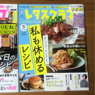 カドカワショテン(角川書店)のレタスクラブ2020年5月号(料理/グルメ)