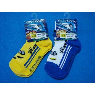 サンリオ(サンリオ)の新品 14~19cm 新幹線靴下2足セット 黄色と青 鉄道(靴下/タイツ)