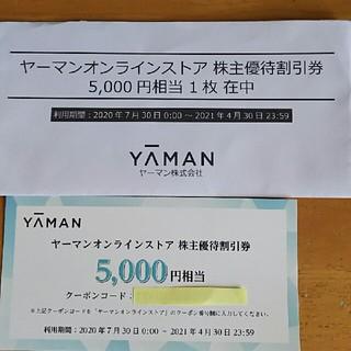 ヤーマン(YA-MAN)のヤーマン株主優待割引  5000円相当券(その他)
