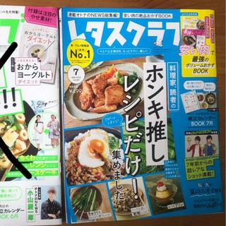 カドカワショテン(角川書店)のレタスクラブ2020年7月号(料理/グルメ)