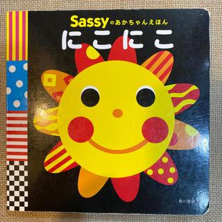サッシー(Sassy)のsassyの赤ちゃん絵本 にこにこ(絵本/児童書)