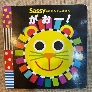 サッシー(Sassy)のsassyの赤ちゃん絵本 がおー!(絵本/児童書)
