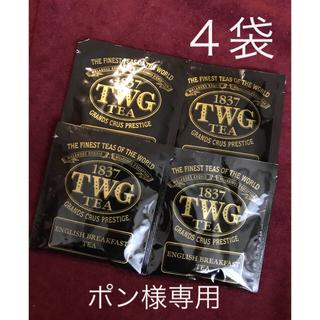 TWG 高級紅茶 tea  4袋  イングリッシュブレックファーストティー (茶)