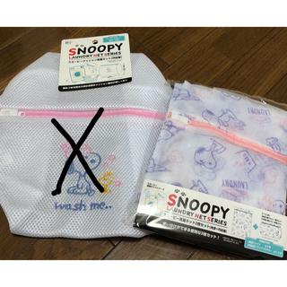 スヌーピー(SNOOPY)の新品 スヌーピー 洗濯ネット(洗剤/柔軟剤)